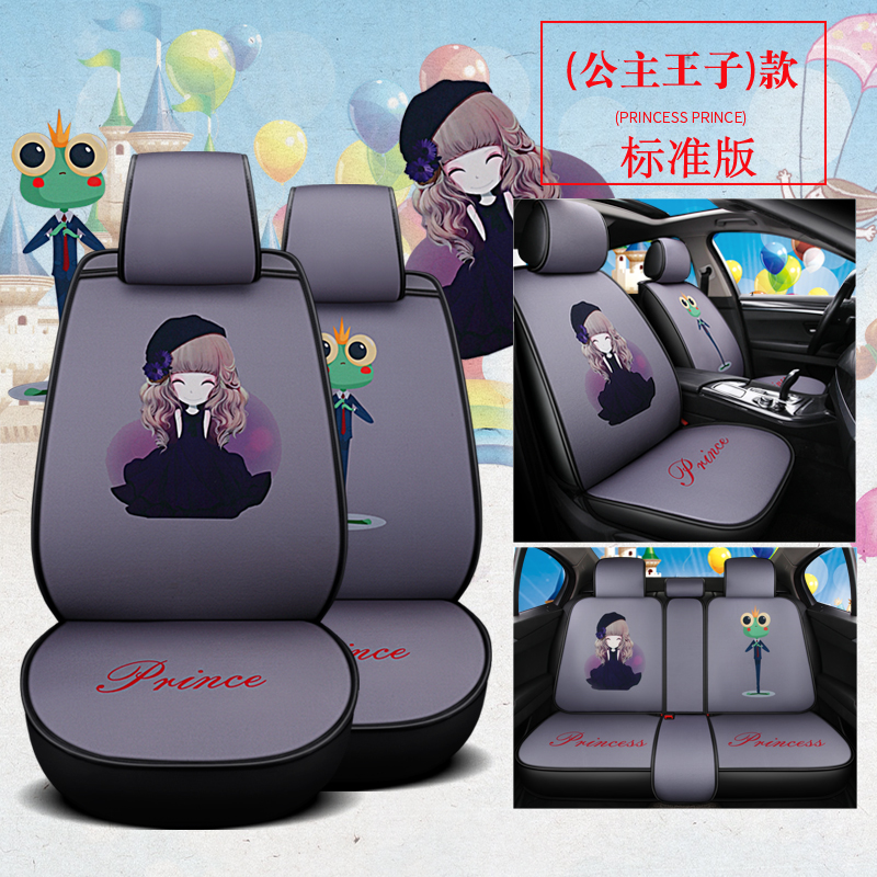 CategoryMs Fawkes Car Seat CushionproductNameCar Covers For