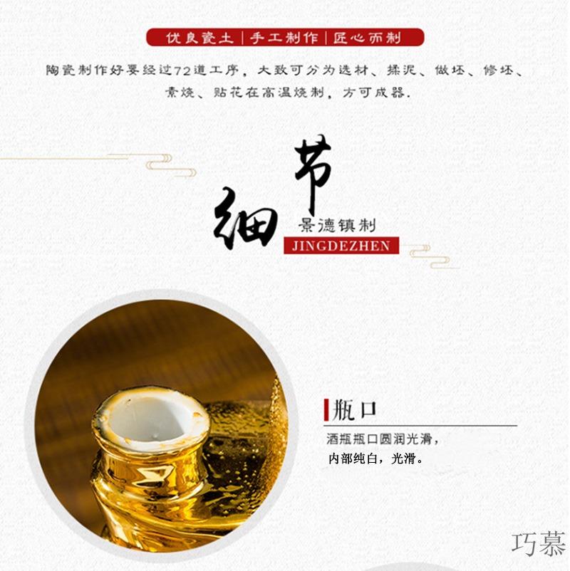 Qiao mu modern ceramic bottle 5 jins of hip furnishing articles grind arenaceous gold handicrafts empty jars seal wine five lam