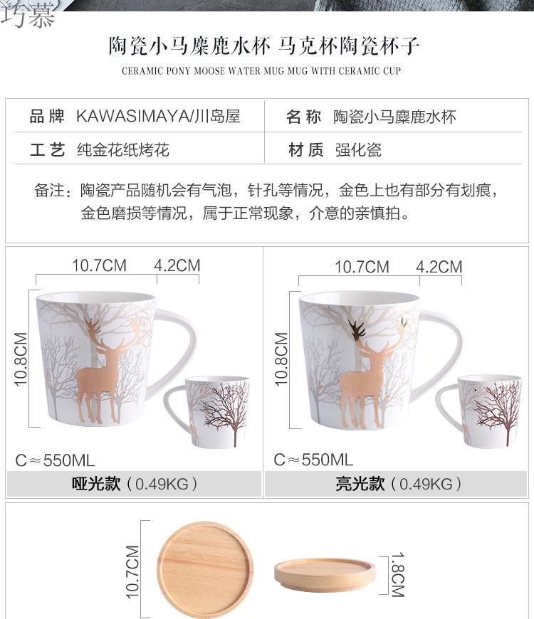 Qiao mu CDW Nordic fuels the elk ceramic keller CPU to send office coffee cups cup B - 83
