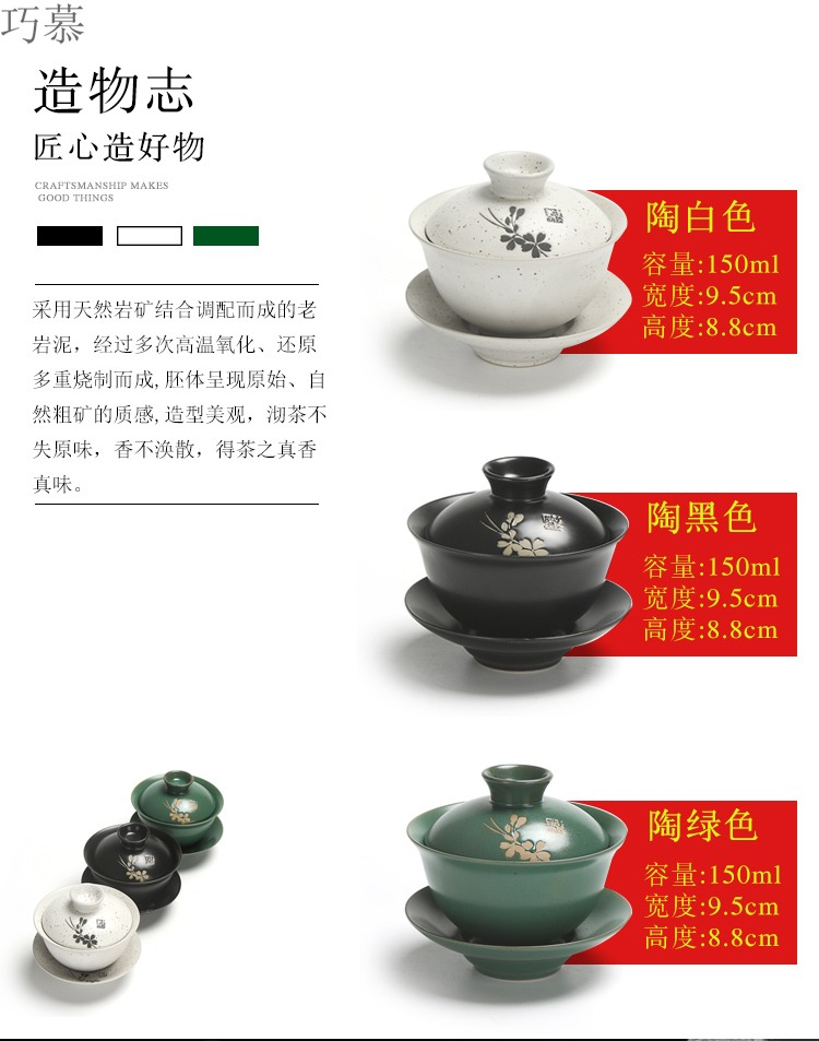 Qiao mu ceramic tureen Japanese coarse pottery of black and white and green relief only three bowl of kung fu tea set hand grasp pot bowl is large