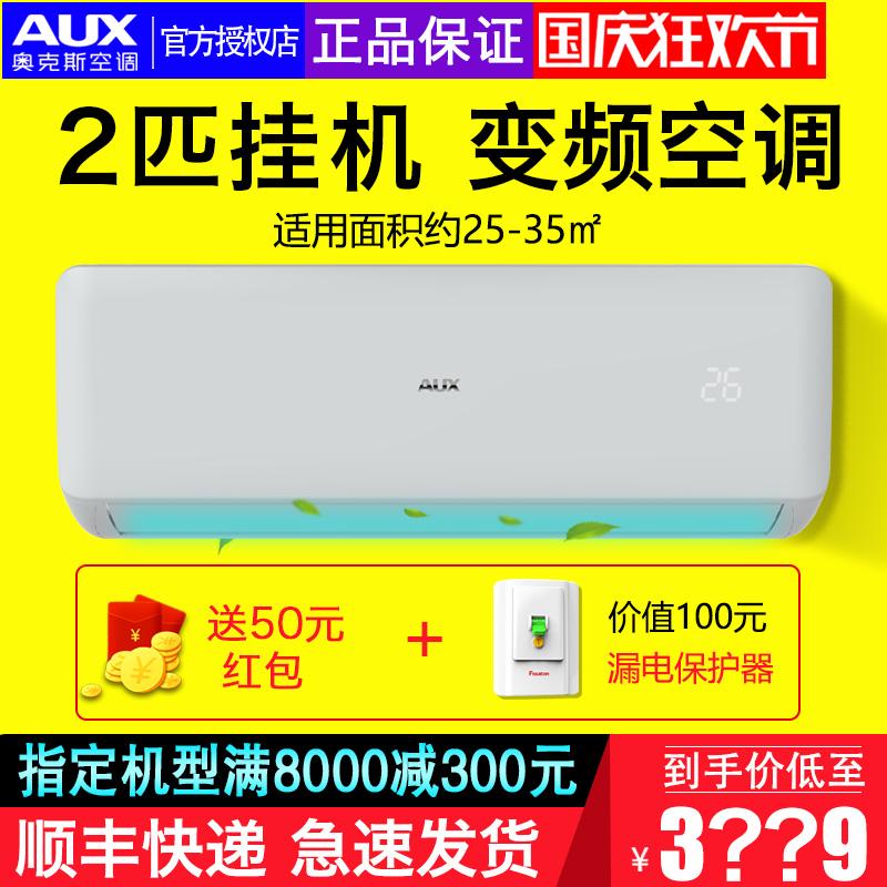 大2P匹變頻空調掛機冷暖壁掛式客廳AUX-奧克斯 KFR-50GW-BpZC(A2)