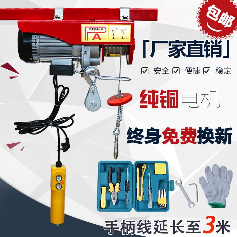 Мини-электрическая таль 220V дом небольшой кран может быть установлен пульт дистанционного управления крытый подъемный тали подъемный кран