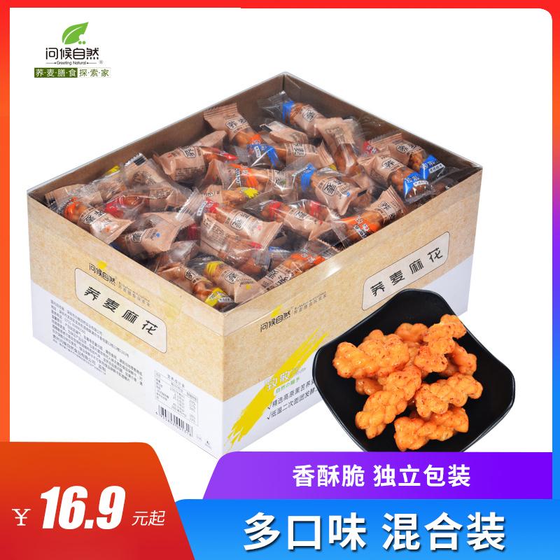 问候自然 荞麦小麻花红糖海苔蜂蜜味五谷杂粮香酥独小包装整箱1kg