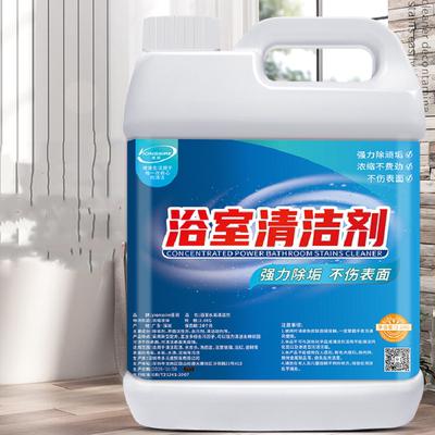 浴室瓷砖污渍清洁剂玻璃水垢清除剂浴缸清洁剂强力水龙头清洗神器