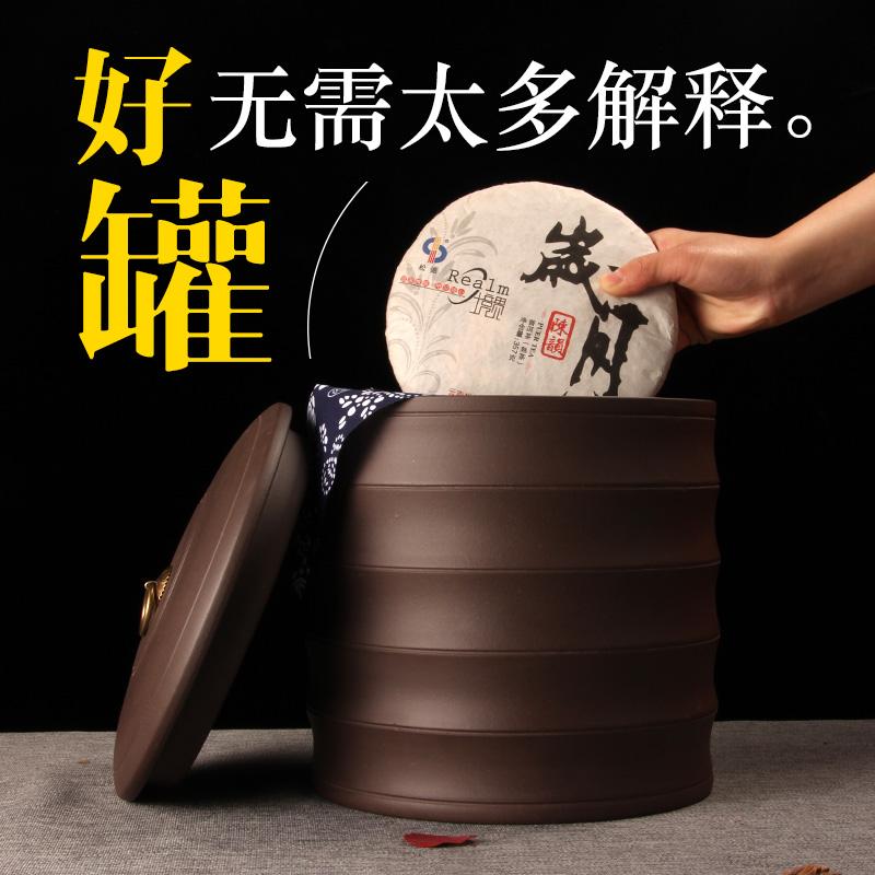 New product promotion Large Yixing Purple Sand tea pot Pu'er Qizi Cake storage tank White tea sealed moisture-proof tea tank
