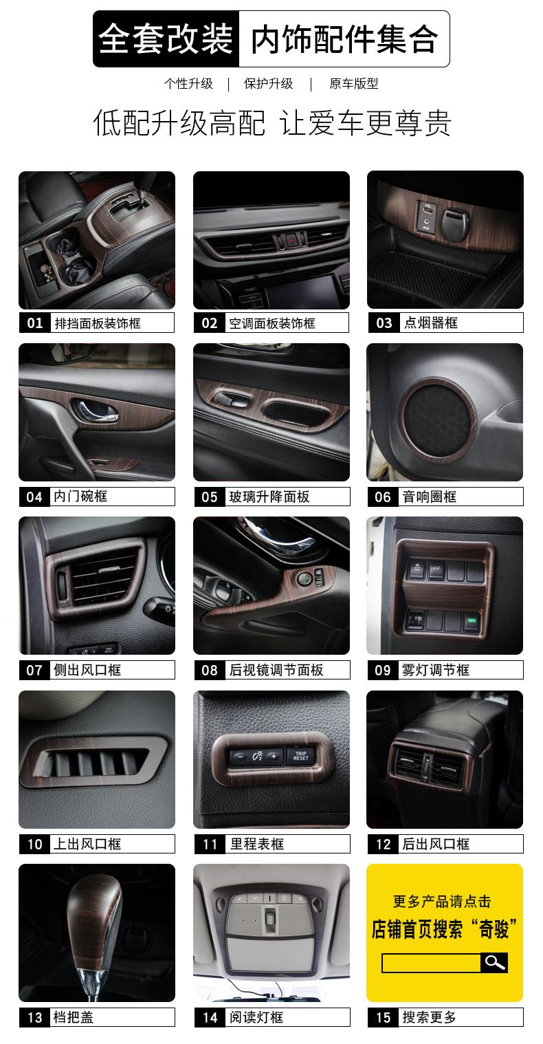 Bộ nội thất Nissan Xtrail 2014-2019 - ảnh 2