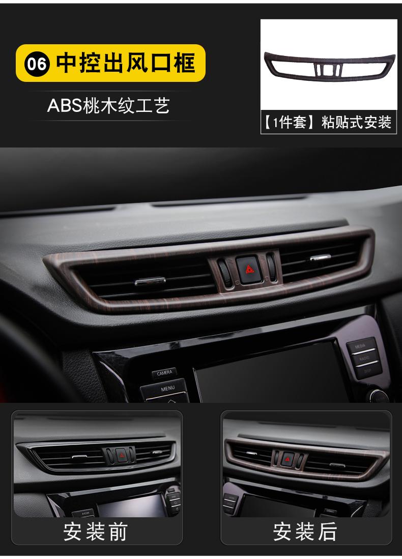 Bộ nội thất Nissan Xtrail 2014-2019 - ảnh 12