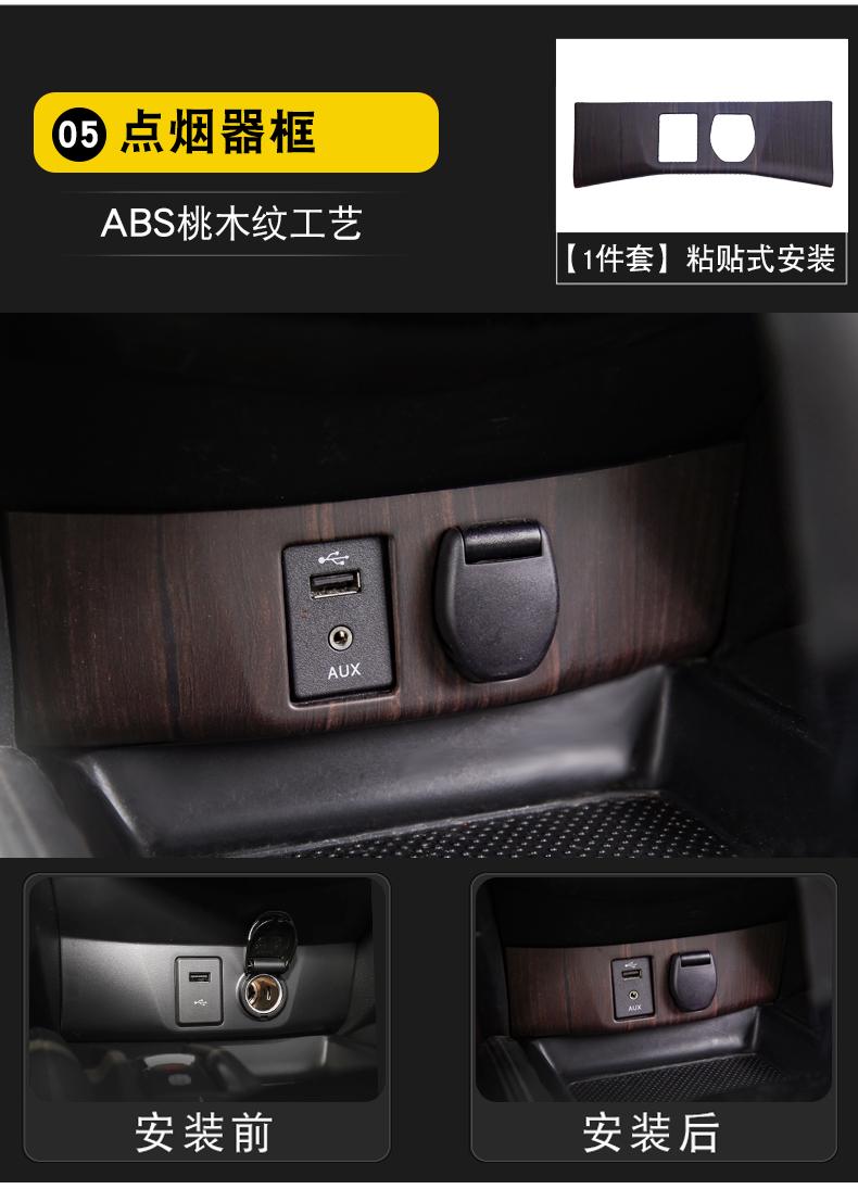 Bộ nội thất Nissan Xtrail 2014-2019 - ảnh 11