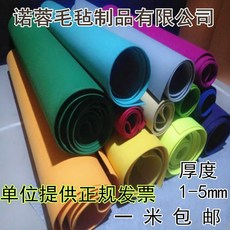 Color adhesive/backed felt