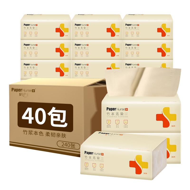 纸护士纸巾抽纸40包便携装整箱
