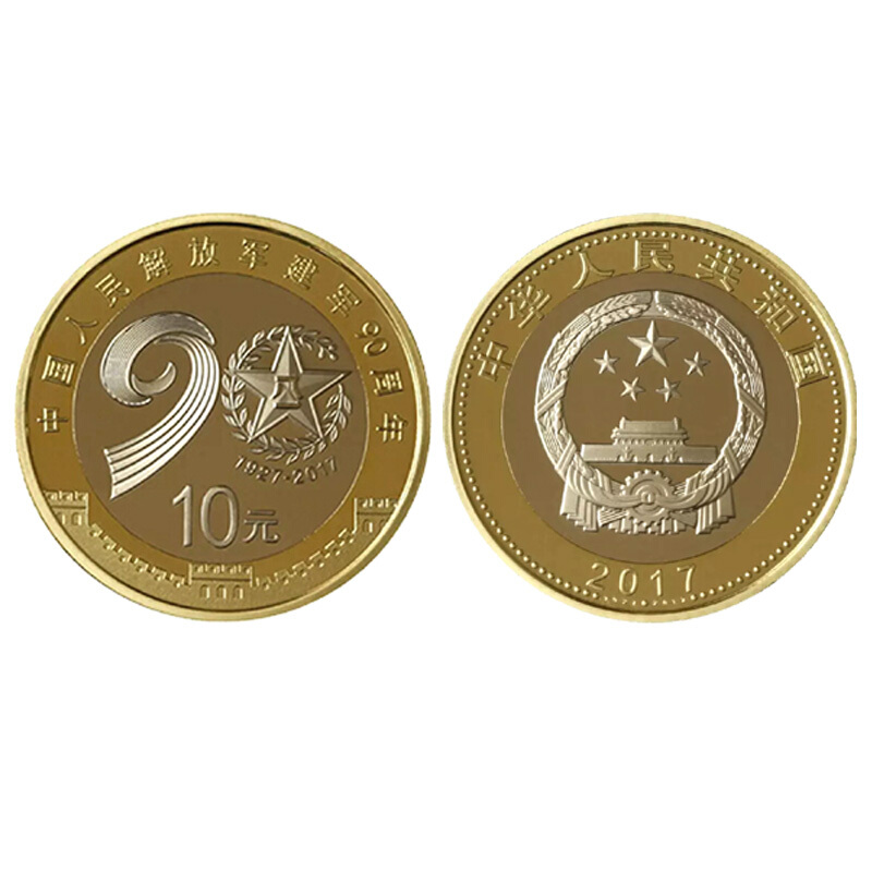 Collection of the world's 2017 China Army's 90th anniversary commemorative coin Jianjun 10 yuan circulation commemorative coins