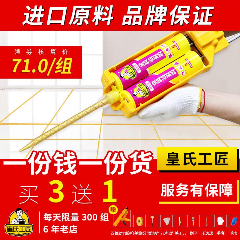 皇氏工匠皇室工匠美缝剂瓷砖地砖专用填勾缝剂胶施工工具十大品牌