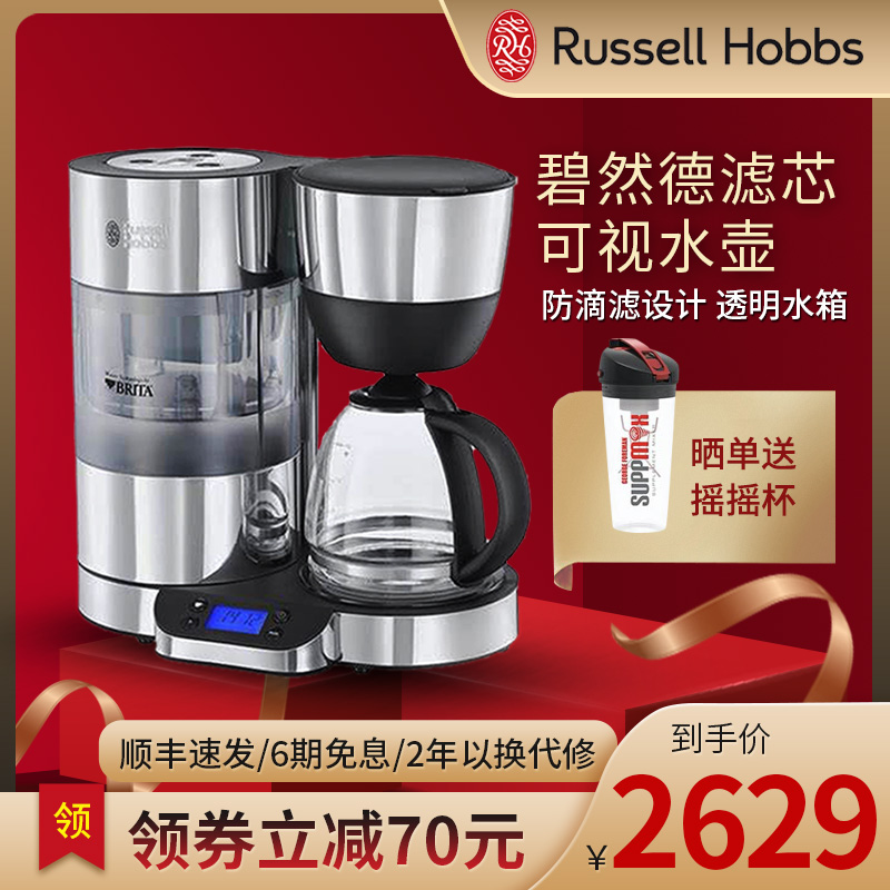 值哭、带碧然德Brita滤芯:Russell Hobbs 领豪 20770-56 臻致滴漏式咖啡机