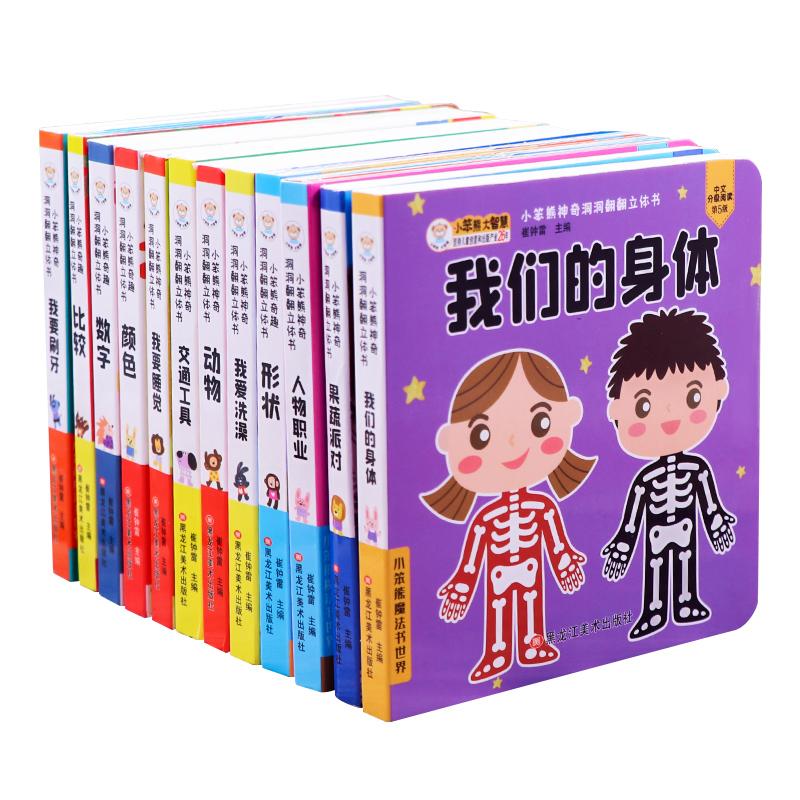 全12册儿童3d立体翻翻书 幼儿洞洞书婴儿早教书一岁两岁启蒙书籍宝宝0-1-2-3-4岁三岁书本 推拉书绘本启蒙触摸书我们的身体机关书