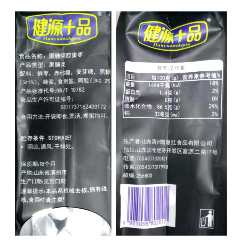 蜜饯蜜枣大枣500g无核山东特产阿胶v蜜饯果脯包邮黑糖