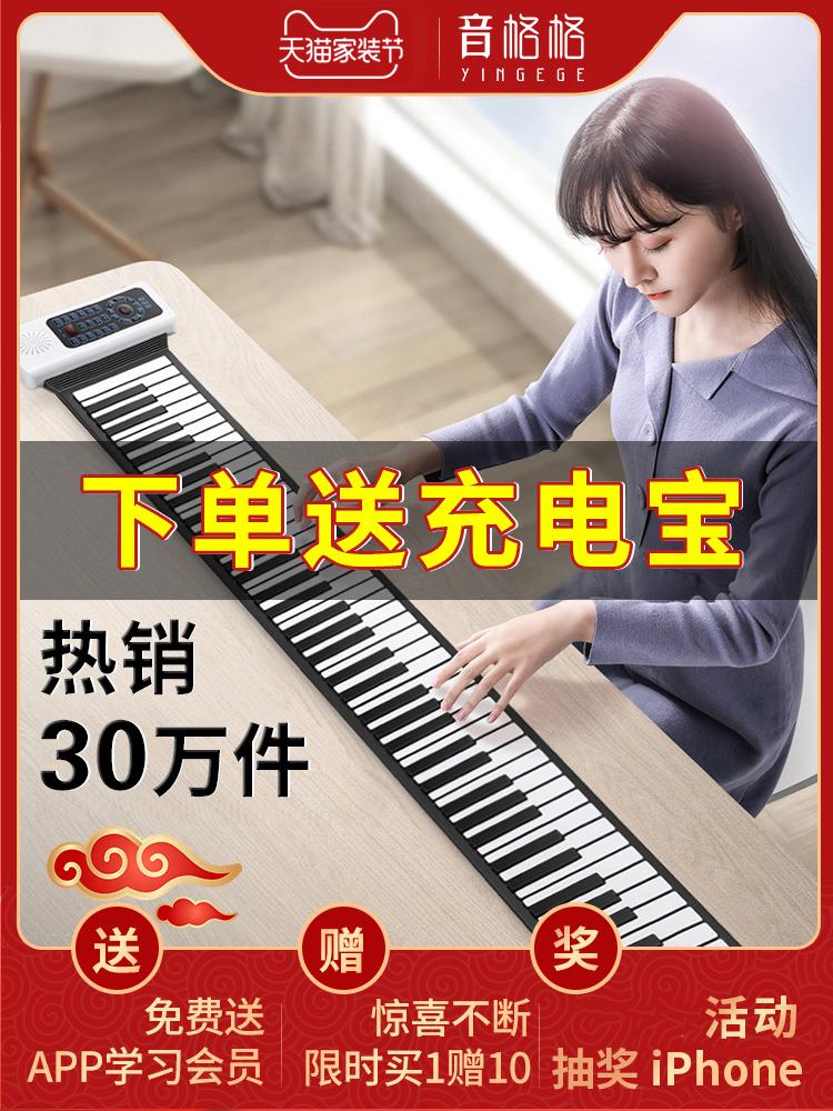 音格格88键折叠手卷电子钢琴键盘便携式初学者成人家用专业加厚版