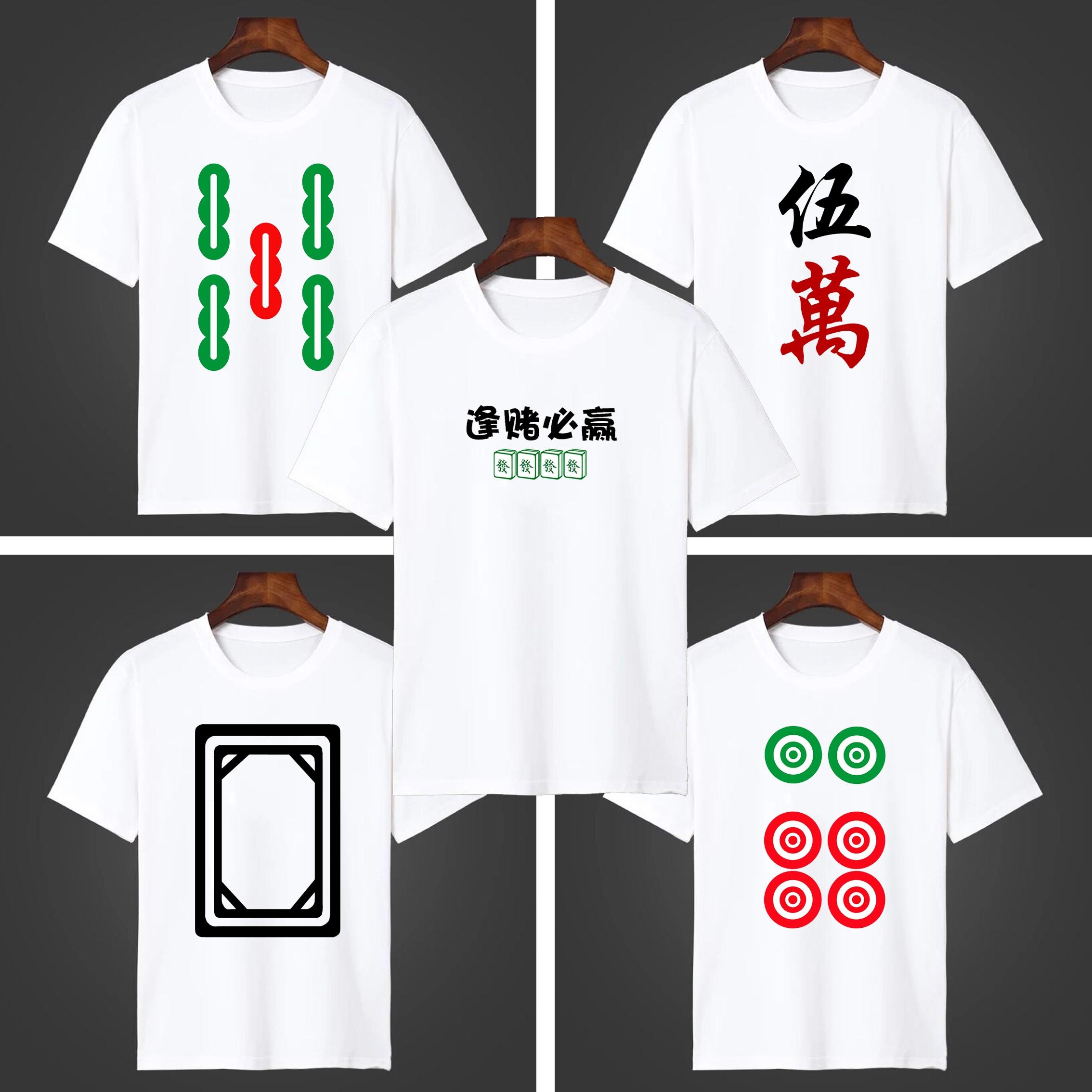 个性衣服男女的麻将搞笑创意t个性半袖夏季中国图案恤衫抖音潮服