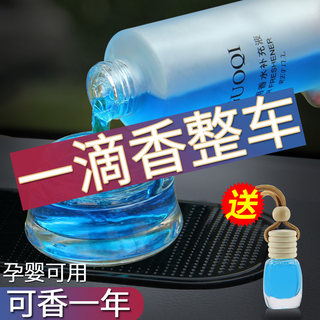 Car refill liquid car perfume lasting light fragrance pendant car inside the car with a large bottle of cologne aroma aromatherapy male