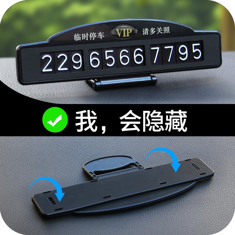 创意临时停车牌挪车电话号码牌移车用夜光停靠卡用品车内汽车装饰