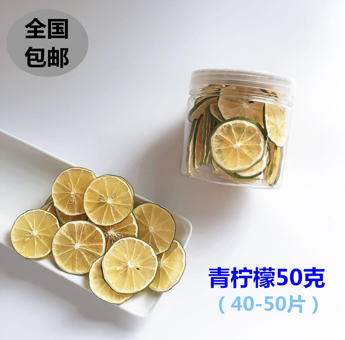 Сушеная известь, ломтик лимона, лимон, сушеные ломтики, нарезанные фрукты, фрукты, чай, лимон без Сахарный лимонный крем