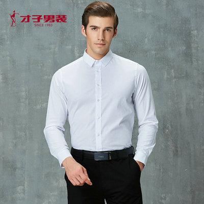 才子男装春季新款男士商务休闲尖领长袖衬衫修身寸衫纯色正装