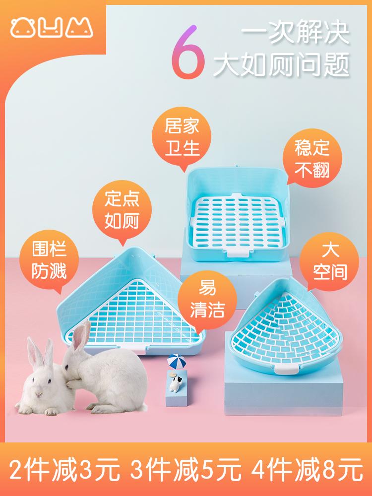 CARNO卡诺兔兔用品大尺码厕所龙猫豚鼠荷兰猪尿盆大号兔子便盆屎盆