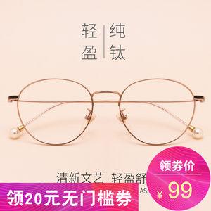 眼睛框镜架女纯钛眼镜框近视镜超轻可配平光复古大脸显瘦网红素颜