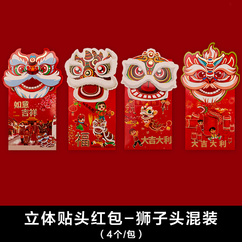 LION HEAD RED ENVELOPE (4, 1 EACH)