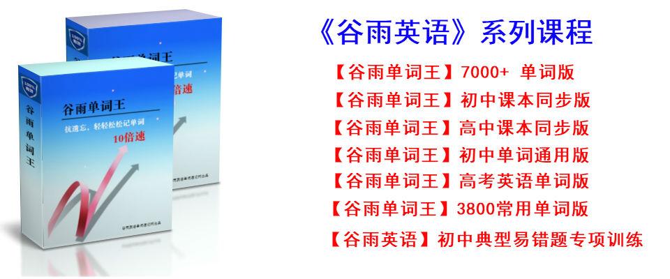 《谷雨单词王》7000+单词版特惠价1698元。