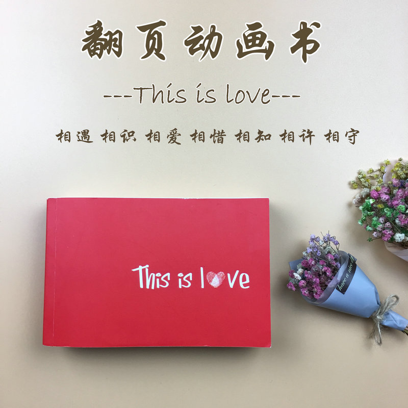 表白神器:This is Love2