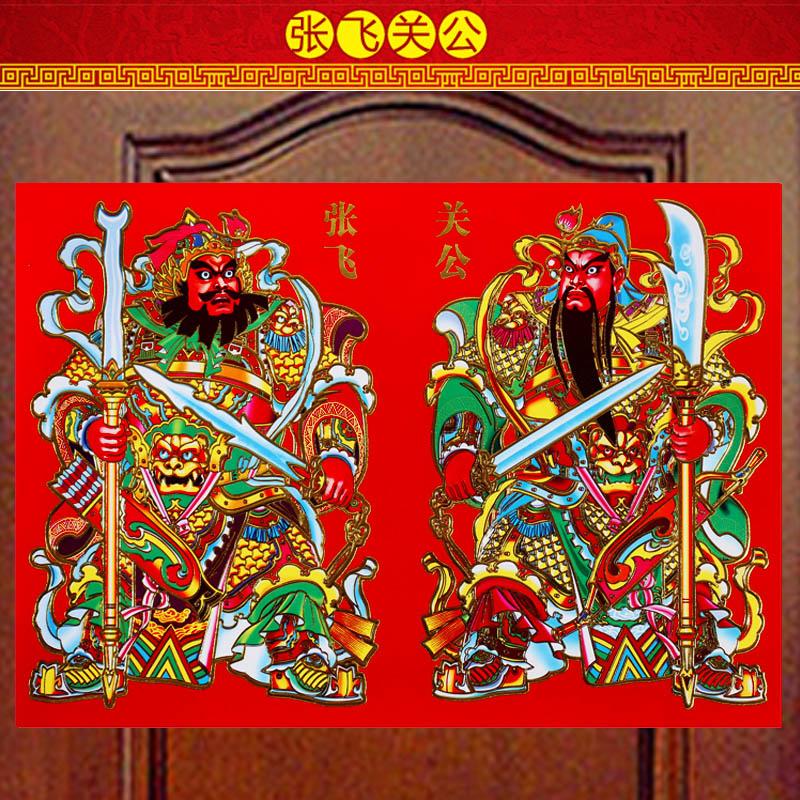 新年年画春节门画植绒门神过年关羽张飞关公门贴尉迟恭秦叔宝用品