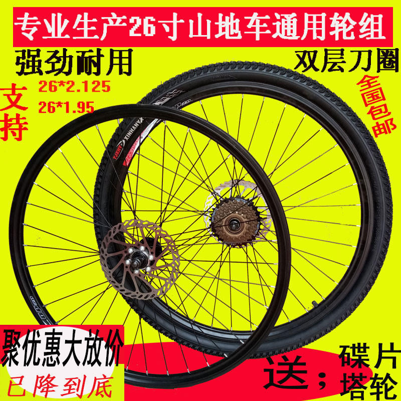 Велосипед колесо 26 дюймовый 1.95 горный велосипед дисковые тормоза 36 отверстие алюминиевых сплавов общий колесо до колесо концентратор