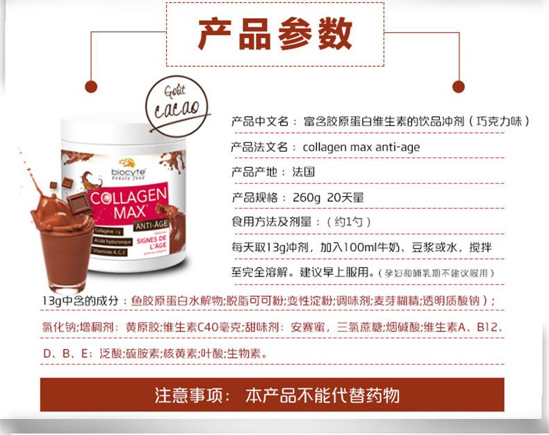 法国BIOCYTE巧克力味复合胶原蛋白粉瓶装260g 产品中心 第2张