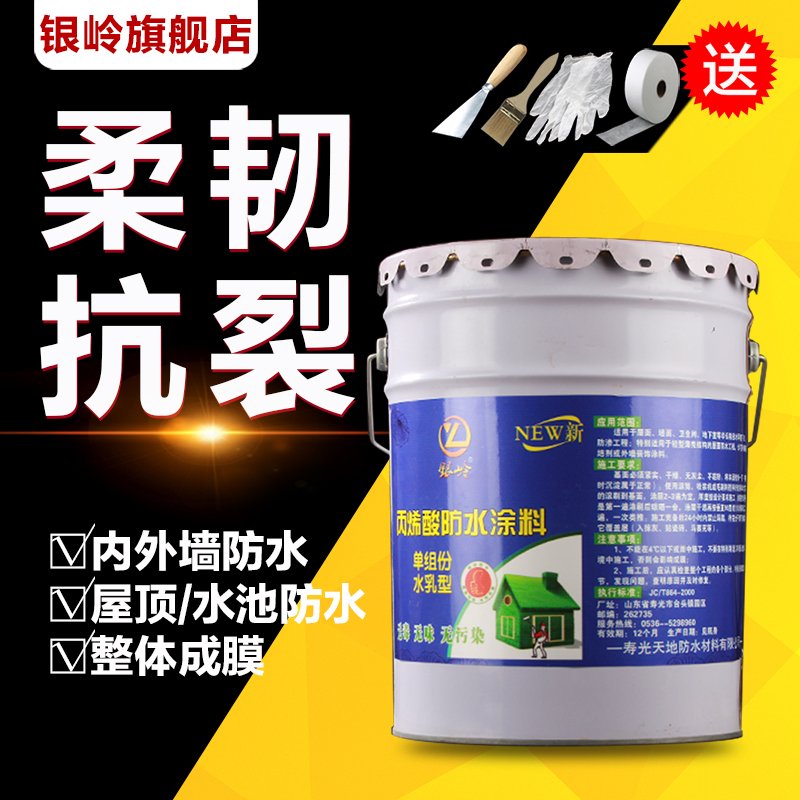 Silver Ridge interior wall acrylic waterproof coating exterior wall roof  waterproof insulation material trapping glue toilet waterproof