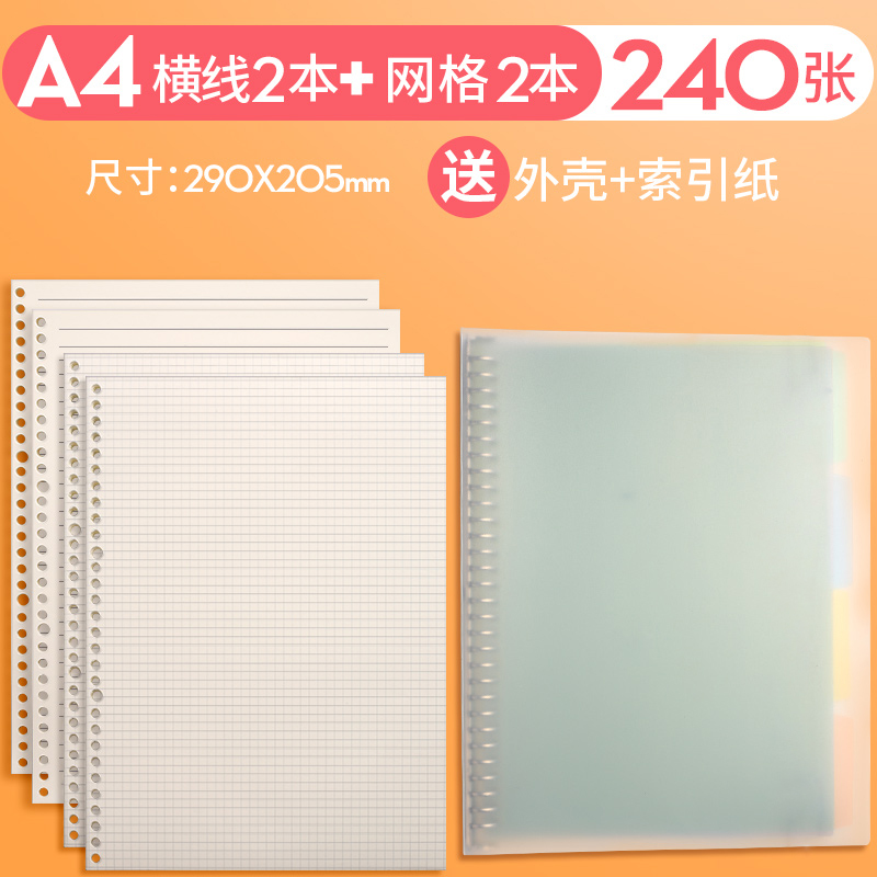 A4 HORIZONTAL LINE 2 THIS + GRID 2 THIS / 240 SHEETS (SEND SHELL + INDEX PAPER)