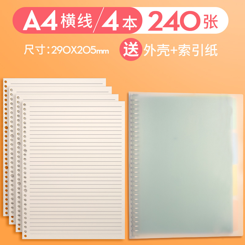 A4 HORIZONTAL LINE 4 / 240 SHEETS (SEND SHELL + INDEX PAPER)