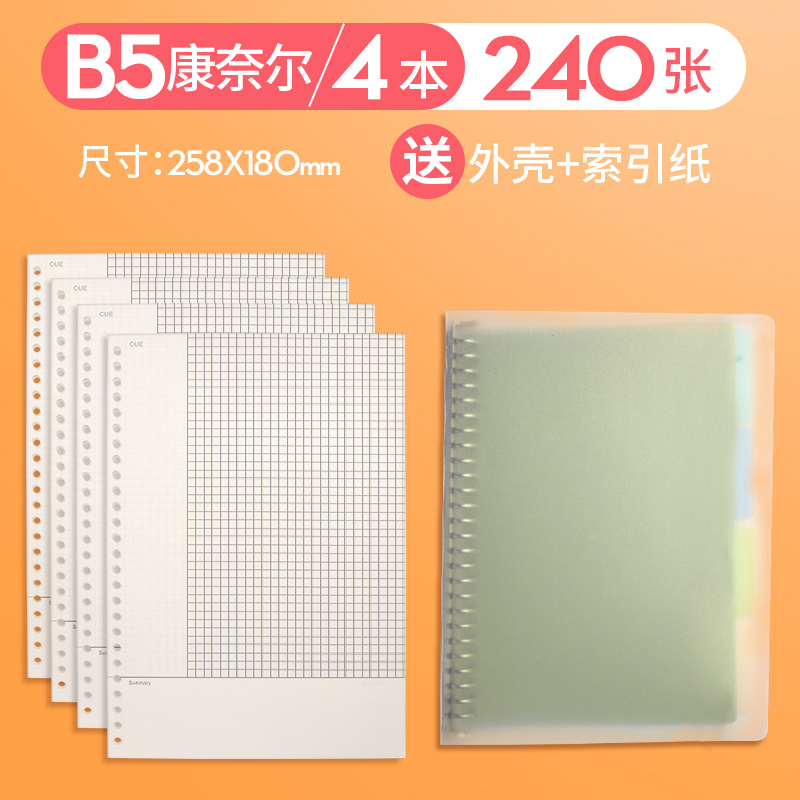 B5 CORNELL 4 / 240 SHEETS (SEND SHELL + INDEX PAPER)