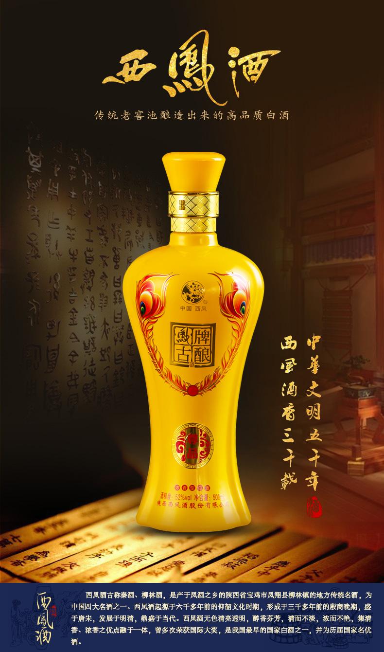 西凤酒 凤牌古酿 尊品 52度浓香型白酒500ml*4瓶 158元包邮