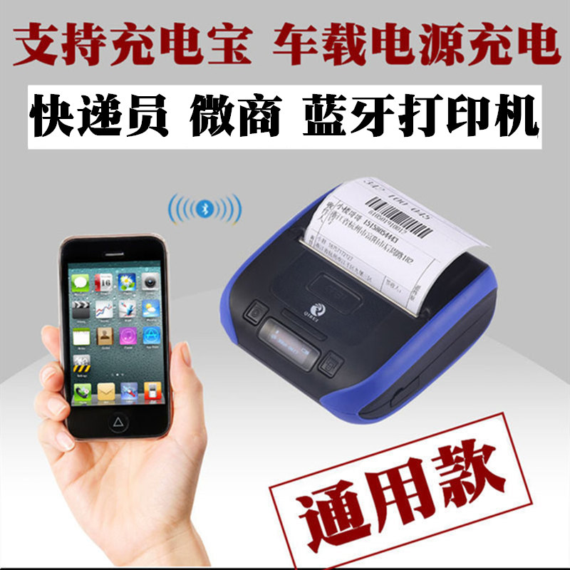 (Courier small sellers micro business support mobile phone Bluetooth play  single) Qirui QR-380A 386A handheld Bluetooth portable electronic surface