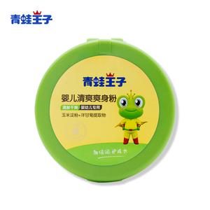 【618预售】青蛙王子宝宝成人爽身粉痱子粉