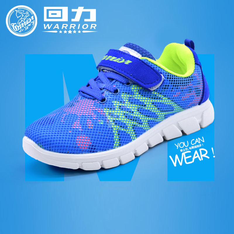 回力童鞋运动鞋春秋季透气男童女童学生跑步鞋中大童休闲鞋网布鞋