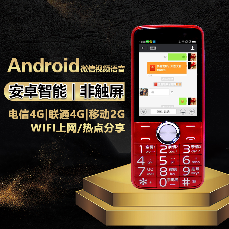 ctyon century Tianyuan CT07 telecom Unicom 4G old machine Android Smart Key  old machine students