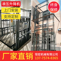 Custom Henghong anti-fall hydraulic freight elevator Electric lift platform rail elevator Factory warehouse elevator
