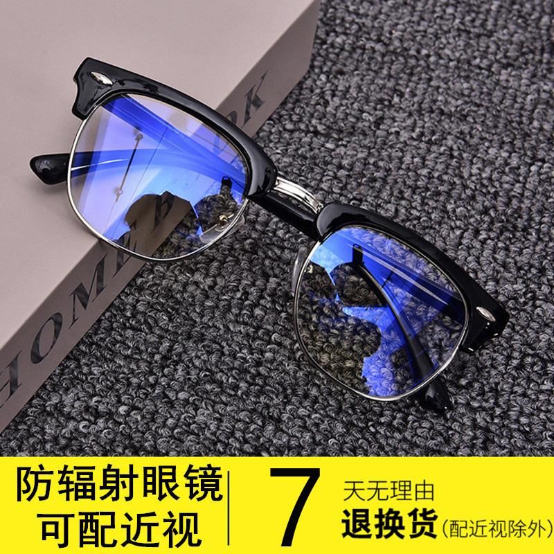 防辐射眼镜男款蓝光防女款配a眼镜眼睛架平光眼镜框潮复古圆框韩版