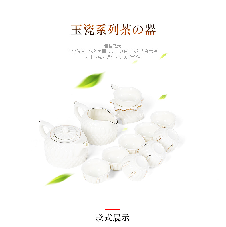 High white porcelain High - end tea cup kung fu tea set gift box set ceramic teapot household contracted creative Chinese office
