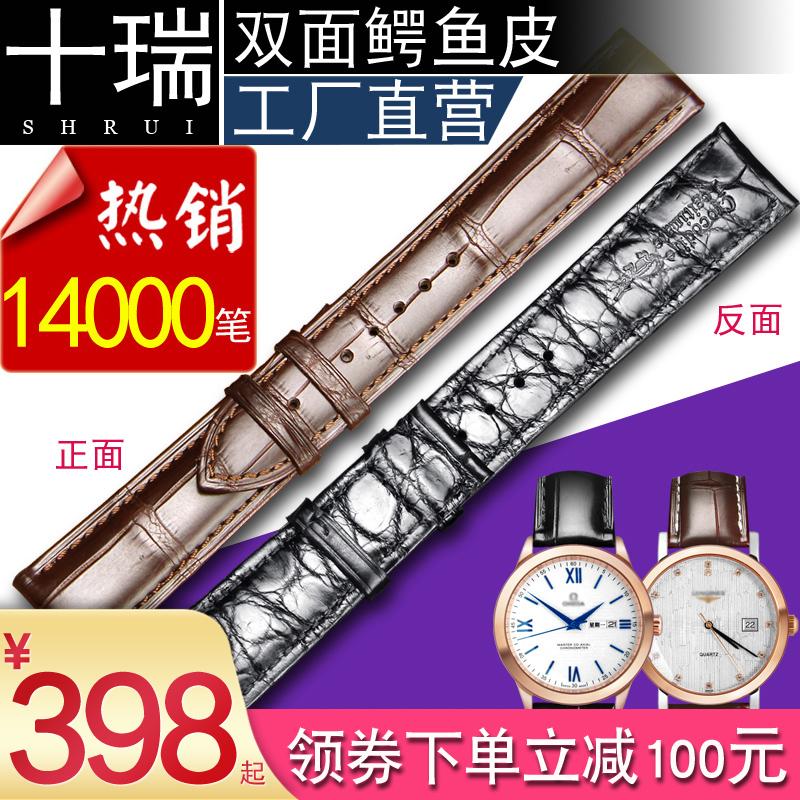 十瑞手表带适用欧米茄江诗丹顿积家双面万国真皮表带男女鳄鱼浪琴