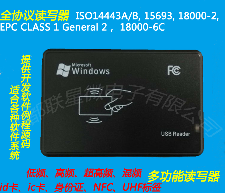 Radio frequency RFID card reader reader 14443A/B 15693 full protocol UHFNFC  table serial port