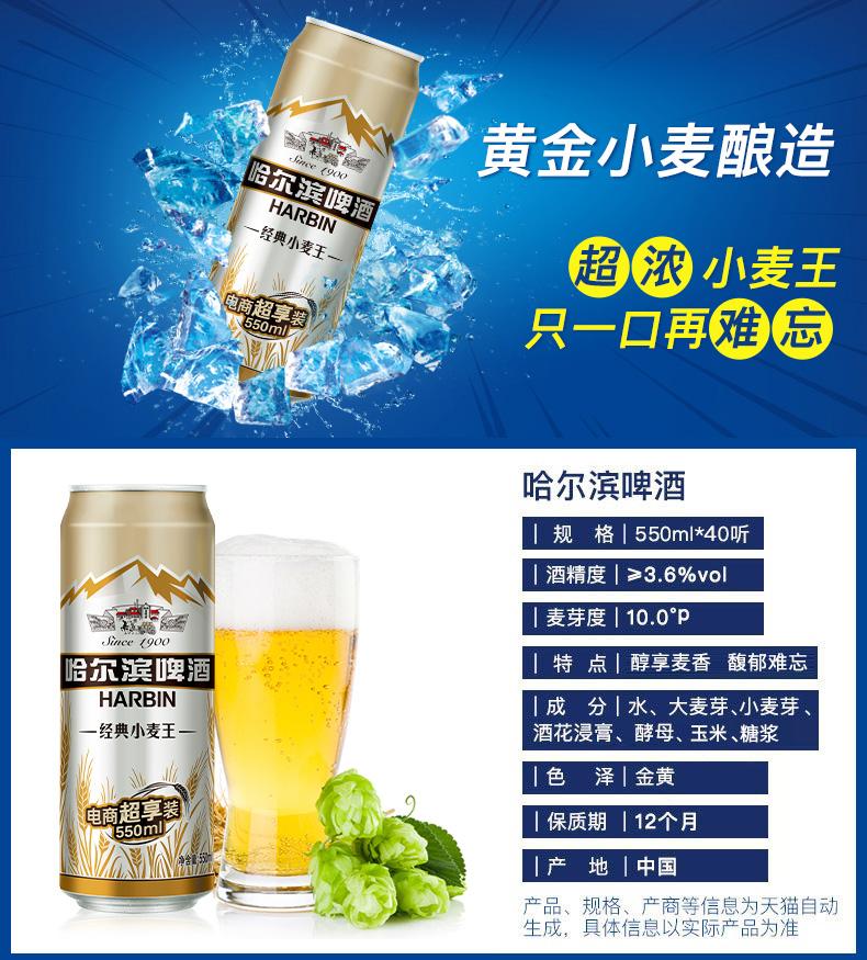 哈尔滨 小麦王啤酒 550ml*40听 图1