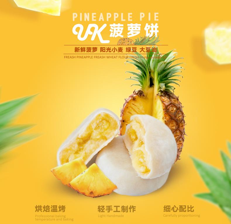 【曲江馆】UK菠萝饼300g广东特产零食菠萝风味休闲食品小吃零食传统糕点早餐
