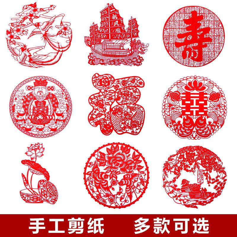 中国剪纸寿用品喜字贴福字玻璃门贴新年春节装饰过年年画窗花